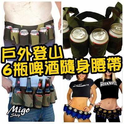 【戶外登山6瓶啤酒隨身腰帶】6瓶啤酒登山戶外啤酒腰帶隨身攜帶飲料背袋聚會戶外餐具套裝 (5.5折)