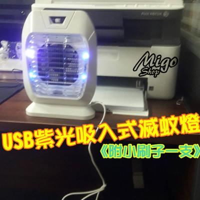 【USB紫光吸入式滅蚊燈《附小刷子一支》】補蚊燈 防蚊 (5.8折)