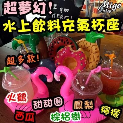 【水上飲料充氣杯座】火鶴充氣杯座 棕梠樹 甜甜圈 杯墊 充氣 婚禮小物 禮物 療癒 火烈鳥 (3.6折)