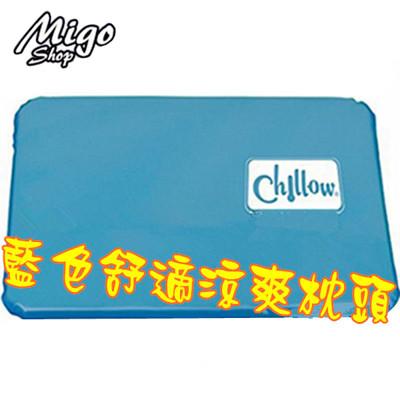 【舒適涼爽枕頭《藍色》】Chillow pillow冰墊水枕頭水袋舒適涼爽降溫枕頭 (5.4折)