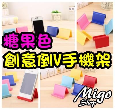 【糖果色創意倒V手機架】韓國創意手機座可愛糖果色手機支架小巧便攜手機固定底座手機座 (2.6折)