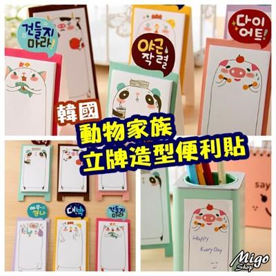 【韓國動物家族立牌造型便利貼】高質感 設計款 筆記本 小本本 現貨 創意 質感 療癒 文具 (3.1折)