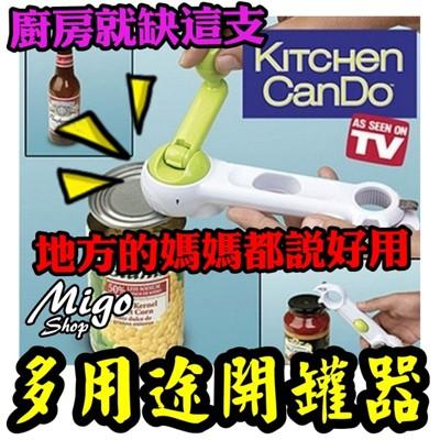 【多功能七合一開罐器《綠白色附搖桿》】開罐器 開瓶器 廚房 手轉式 無鋸齒邊 創意 實用 便宜 (4.8折)