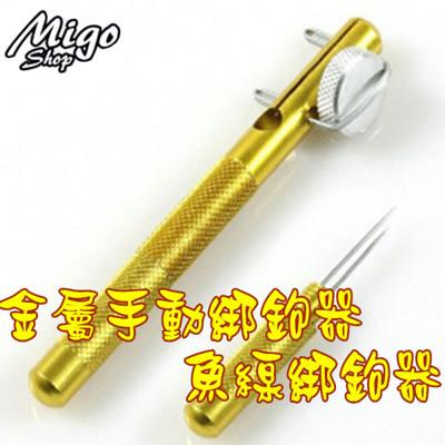 【金屬手動綁鉤器魚線綁鉤器】全金屬手動綁鉤器兩用型魚鉤綁鉤器子線打結器綁鉤器 (3.9折)