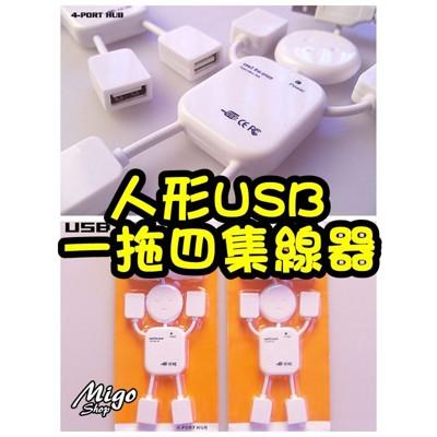 【人形USB一拖四集線器】小人形usb分線器一拖四usb HUB擴展器集線器四口分線器 (4.4折)