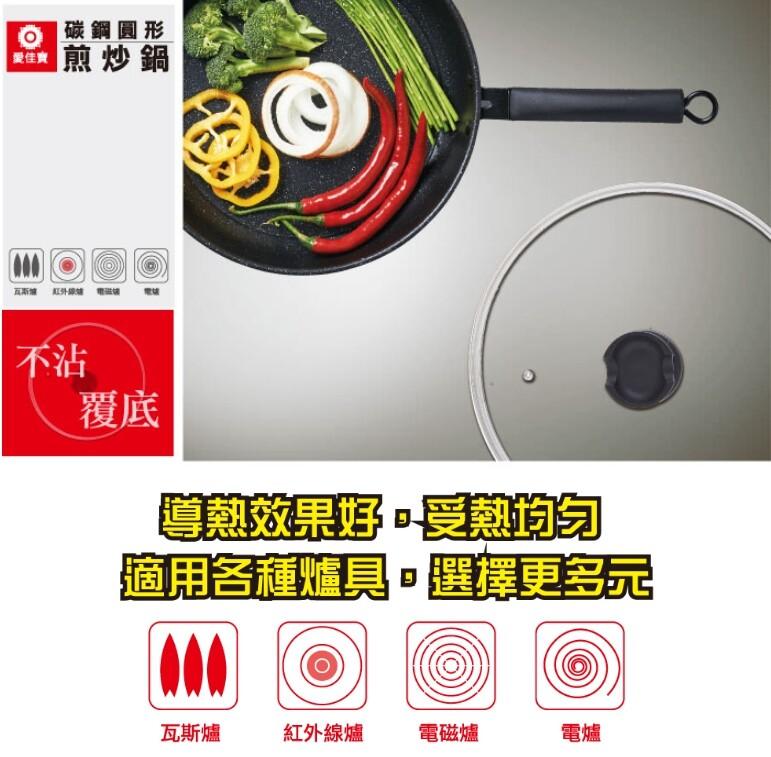 愛佳寶碳鋼不沾煎炒鍋-30cm(含鍋蓋)