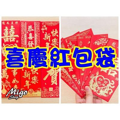 【喜慶紅包袋《不挑款》】新年紅包利是封紅包定製過年用品喜慶紅包批發一包6個 (2.3折)
