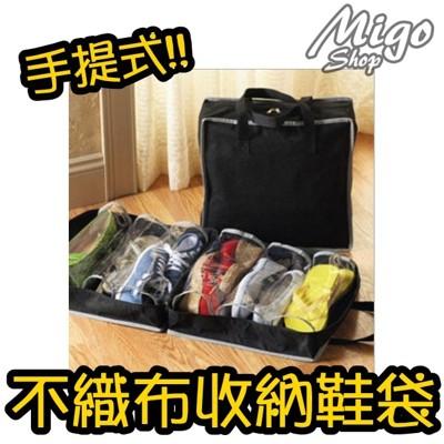 【手提式不織布鞋盒收納鞋袋 不挑色】Shoe Tote鞋袋旅遊專用居家整理必備 (4.8折)