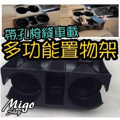 【帶孔椅縫車載多功能置物架】車用水杯飲料架手機架置物盒 (5.2折)