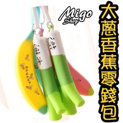 大蔥香蕉零錢包創意矽膠零錢包 學生筆袋 造型零錢包 (7.3折)