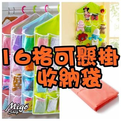 【16格可懸掛收納袋《不挑色》】16格衣櫃內褲襪子分類收納袋掛袋懸掛式儲物整理收納袋 (4.1折)
