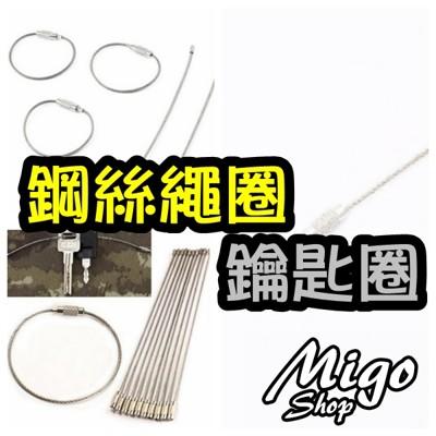 【鋼絲繩圈 鑰匙圈】不銹鋼鑰匙圈環行李吊牌繩鋼絲鏈鑰匙扣 (3.6折)