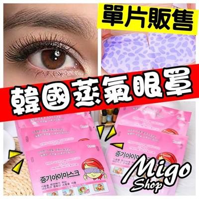 【韓國蒸氣眼罩《單片販售》】蒸氣眼罩 眼罩 韓國 熱銷款 放鬆 SPA 眼罩 眼膜 非 花王蒸氣眼罩 (2.7折)