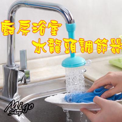 【廚房浴室水龍頭調節器 《不挑款》】防濺花灑頭水嘴節水器可調節自來水 (3.7折)