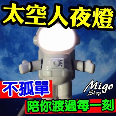 【太空人造型小夜燈】創意 可愛 小夜燈 USB燈 桌上型 鍵盤燈 讀書燈 禮物 宇宙人 小燈 燈 L (5.5折)
