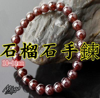 【石榴石手鍊 10-11mm】珠王飾品天然收藏級酒紅石榴石手鍊 (6.5折)