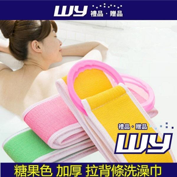 wy禮品贈品((糖果色 加厚 拉背條洗澡巾不挑款)) 加厚雙面搓背搓泥巾 長條強力免搓澡巾