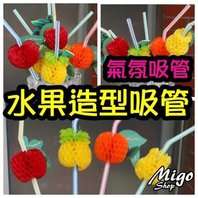 【水果造型吸管 氣氛吸管】批發酒吧派對裝飾彩條藝術吸管水果一次性吸管造型吸管 (2.3折)