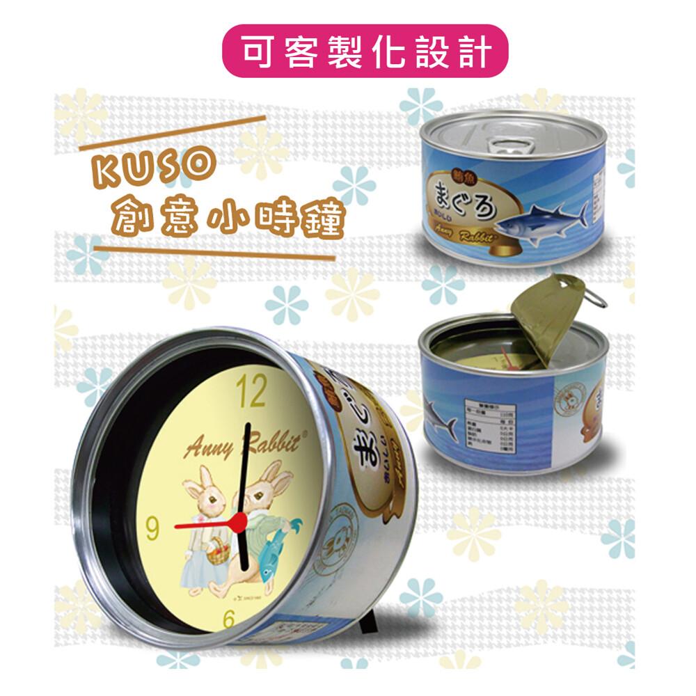 安妮兔創意罐頭時鐘-鮪魚 030cl-031