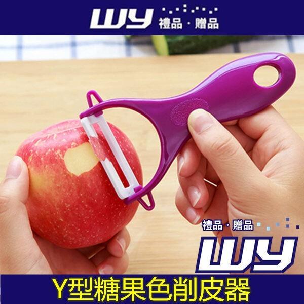 wy禮品贈品((y型糖果色削皮器不挑色)) 糖果色削皮器 廚房小工具 削皮刀 多功能瓜果去