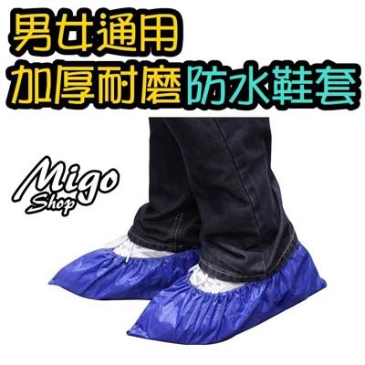 【加厚耐磨防水鞋套《不挑色/整雙販售》】反複使用 pvc鞋套 防雨鞋套 鞋套 不怕雨天 機車族必備 (3.8折)