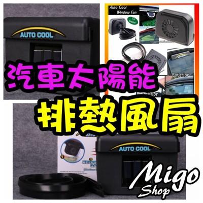 【汽車太陽能排熱風扇】TV熱銷產品Auto Fan/汽車排熱風扇/太陽能排風扇汽車風扇 (5.6折)
