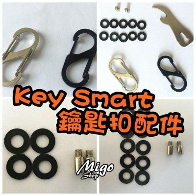 【Key Smart鑰匙扣配件《2拓展柱4墊片》】keysmart配件拓展柱墊片掛鉤開瓶器 (4.6折)