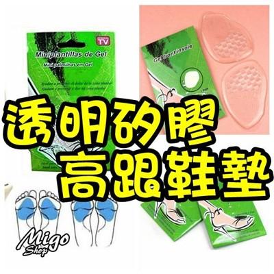 【透明矽膠高跟鞋墊《一雙入》】透明矽膠前掌墊 高跟鞋墊 保護後跟 半碼墊腳墊 (3.1折)