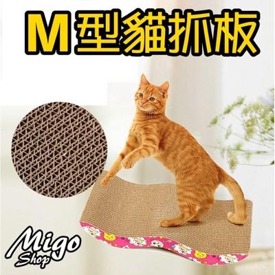 【M型貓抓板不挑色】寵物貓抓板 貓玩具 磨爪工具 大號磨爪瓦楞紙沙發 時尚貓用品 (5.4折)