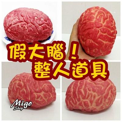 【假大腦!整人道具《不挑款》】萬聖節鬼節用品愚人節道具整人禮物恐怖人體器官恐怖大腦道具 (4.7折)