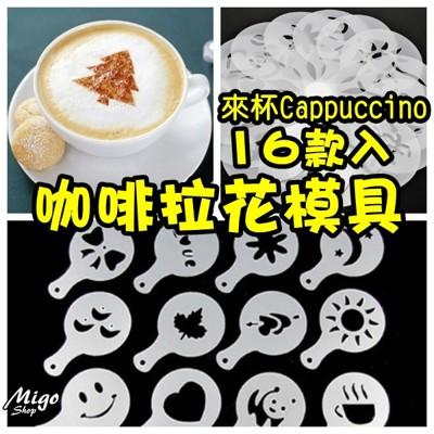 【咖啡拉花模具《一套16入不挑款》】咖啡 拉花 卡布奇諾 可可 抹茶 巧克力 拿鐵 文青 蛋糕 (4.4折)