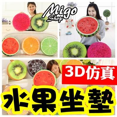 【創意3D仿真水果坐墊《多款任選》】水果抱枕 坐墊 靠墊 禮物 午睡枕 驚喜 現貨+預購 便宜 (5.9折)