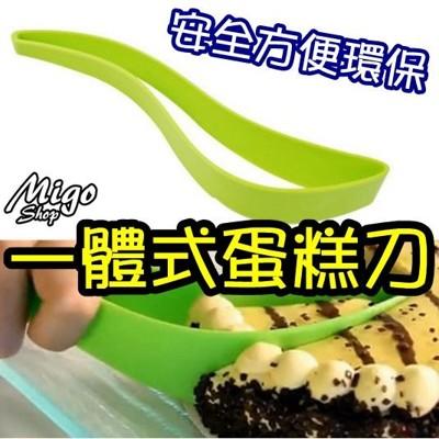 【一體式蛋糕刀《不挑色》】蛋糕刀 蛋糕切刀 創意 方便 現貨 (3.8折)