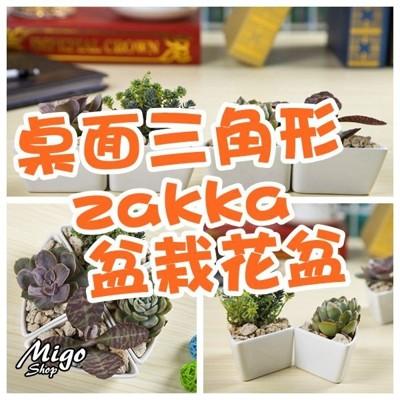 【桌面三角形zakka盆栽花盆《白色陶瓷/高4.5cm》】多肉盆栽 簡約 白色 創意 迷你多肉陶瓷 (3.8折)