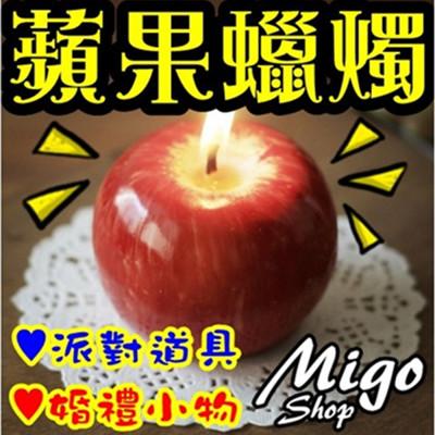【仿真蘋果造型蠟燭《大號7.5*7.5*6.5cm》】蘋果蠟燭 婚禮小物 聖誕節 萬聖節 現貨 特價 (4.2折)