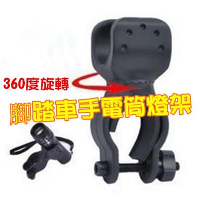 【360度旋轉腳踏車手電筒燈架】手電筒夾子自行車夾子車夾自行車燈架 (3.2折)