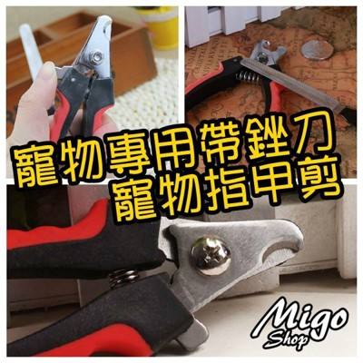 【寵物專用/帶銼刀寵物指甲剪《小號/不挑色》】小型犬指甲鉗狗狗專用優質正品 (4.7折)