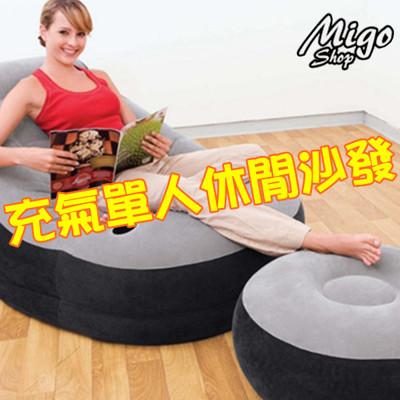 【充氣單人休閒沙發】沙發椅可折疊戶外休閒沙發床 (6.4折)
