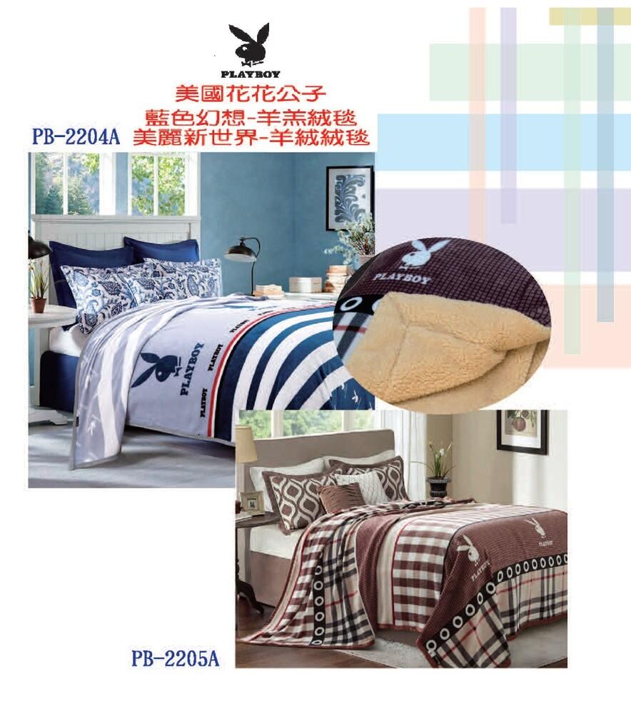 playboy美國花花公子美麗新世界羊羔絨毯 pb-2205a
