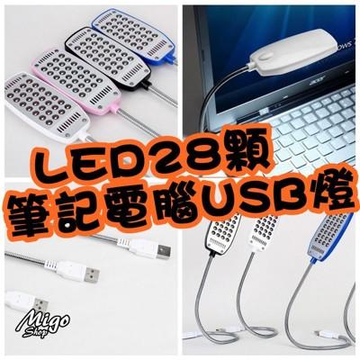【LED28顆筆記電腦USB燈《不挑色》】迷你USB燈28顆led燈筆記本電腦燈禮品USB檯燈 (4.4折)