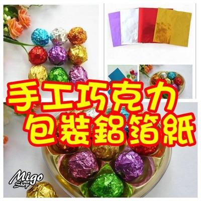 【手工巧克力包裝鋁箔紙《8*8cm/100張入/不挑色》】彩色手工巧克力 包裝 錫紙 鋁箔紙 錫箔紙 (3.8折)