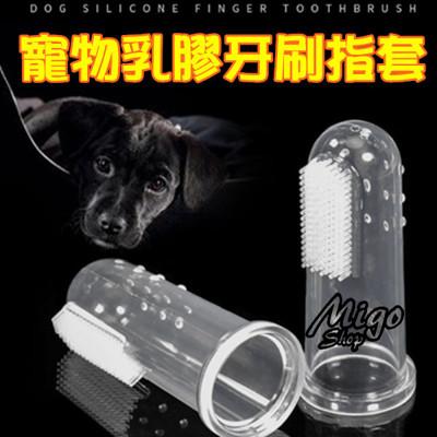 【寵物乳膠牙刷指套】狗狗貓咪清潔牙齒用品寵物牙刷 (3.9折)
