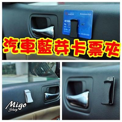 【汽車藍牙卡票夾《一對入》《不挑色》】專利款對裝卡片夾票據夾黑米灰3色25g藍牙車庫卡夾 (3.6折)