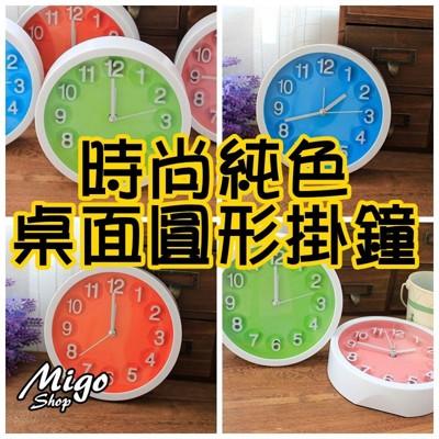 【時尚純色桌面圓形掛鐘《15*4cm》 】現代簡約糖果色圓形掛鐘純色桌面小時鐘鬧鐘錶 (5.2折)