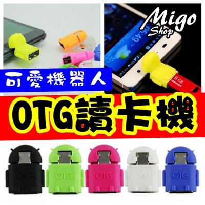 【機器人造型OTG讀卡機《不挑色不挑款》】讀卡機 OTG 便宜 現貨 特價 可愛 手機讀卡機 手機配 (3.2折)