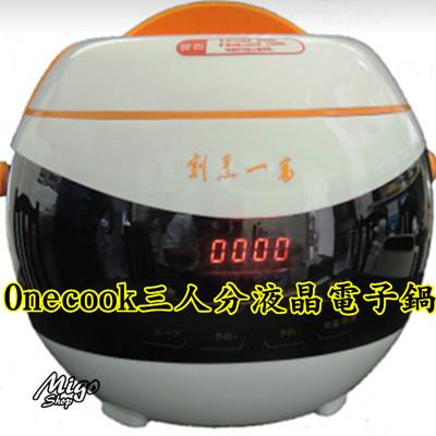 【Onecook三人分液晶電子鍋】RC-5100D全功能觸摸鍵顯示屏微電腦控制 (3.6折)