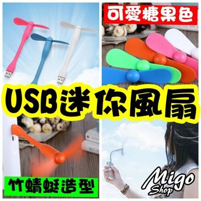 【USB迷你風扇/竹蜻蜓造型《不挑色》】中秋節 烤肉 現貨 USB風扇 竹蜻蜓風扇 迷你風扇 迷你小 (4.2折)