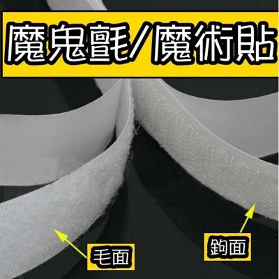 【魔鬼氈/魔術貼】防蚊磁性軟紗門專用配件背膠魔術貼 (3.8折)