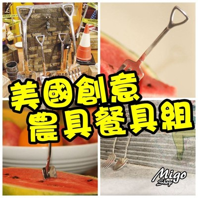 【美國創意農具餐具組】美國創意鏟勺農夫工具FarmerTool 鏟勺不銹鋼鏟叉勺子組合餐具 (5.5折)