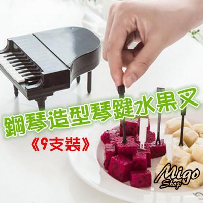 【鋼琴造型琴鍵水果叉《9支裝》】鋼琴造型 琴鍵水果叉 家用水果叉 兒童水果叉 (4.3折)